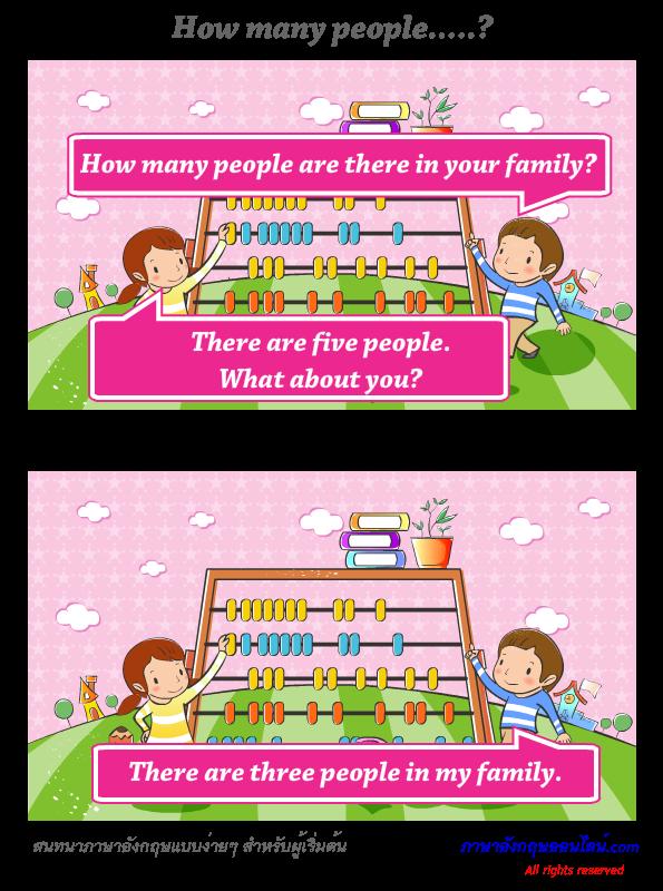 ครอบครัวคุณมีกี่คน