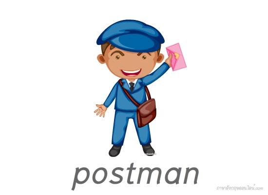 บุรุษไปรษณีย์