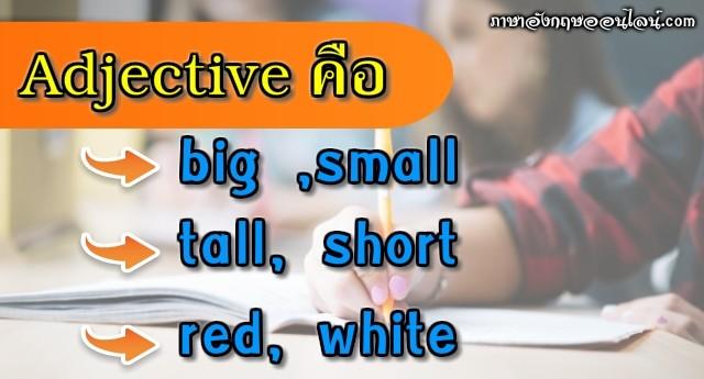 adjective คือ