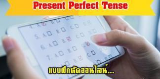 แบบฝึกหัด present perfect tense