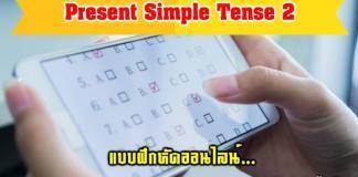 แบบฝึกหัด present simple tense