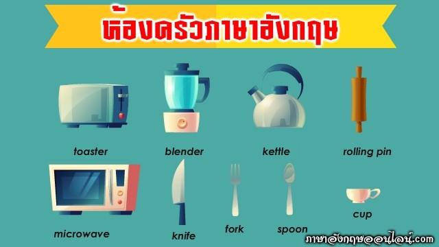 ห้องครัวภาษาอังกฤษ