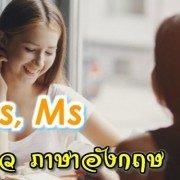 นางสาวภาษาอังกฤษ