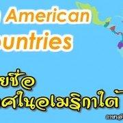 ประเทศอเมริกาใต้ภาษาอังกฤษ