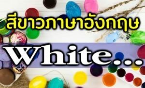 สีขาวภาษาอังกฤษ