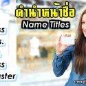 คํานําหน้าชื่อภาษาอังกฤษ ในบัตร ปชช : Mr Mrs Miss Master Buddhist Monk Etc.
