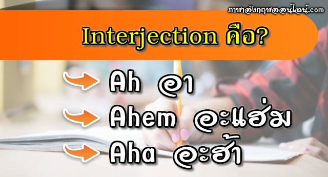 Interjection คือ