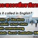กระทรวงศึกษาธิการ ภาษาอังกฤษคืออะไร รวมคำศัพท์จัดเต็มเกี่ยวกับการศึกษา