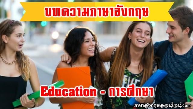 บทความภาษาอังกฤษการศึกษา