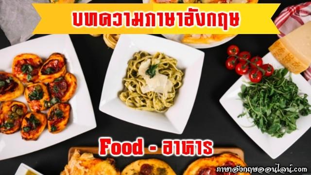 บทความภาษาอังกฤษอาหาร