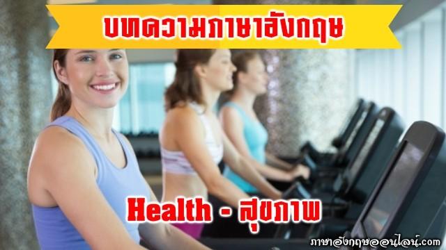 บทความภาษาอังกฤษสุขภาพ