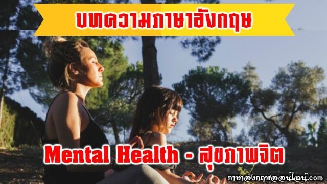 บทความภาษาอังกฤษสุขภาพจิต