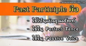 past participle คือ