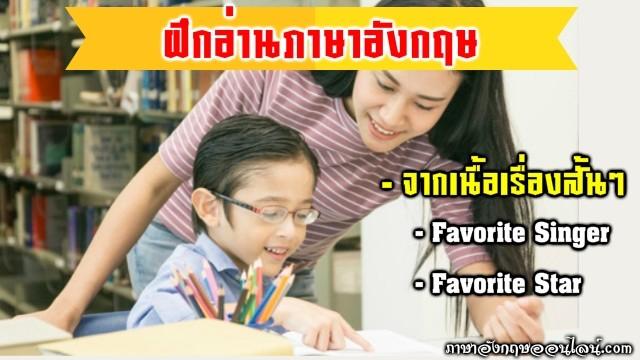 ฝึกอ่านภาษาอังกฤษ