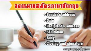 จดหมายสมัครงานภาษาอังกฤษ