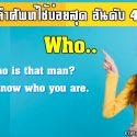 Who แปลว่า ใคร ผู้ที่ – คำศัพท์ใช้บ่อยสุดอันดับ 44 พร้อมคำอ่าน และตัวอย่างประโยค