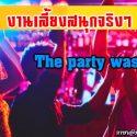 งานเลี้ยงสนุกจริงๆ ภาษาอังกฤษพูดว่าอย่างไร Party Fun Really ถูกหรือเปล่า