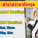 คำถามภาษาอังกฤษ มี 2 ประเภท ฝึกแต่งประโยคคำถามภาษาอังกฤษให้คล่องกันเลย…
