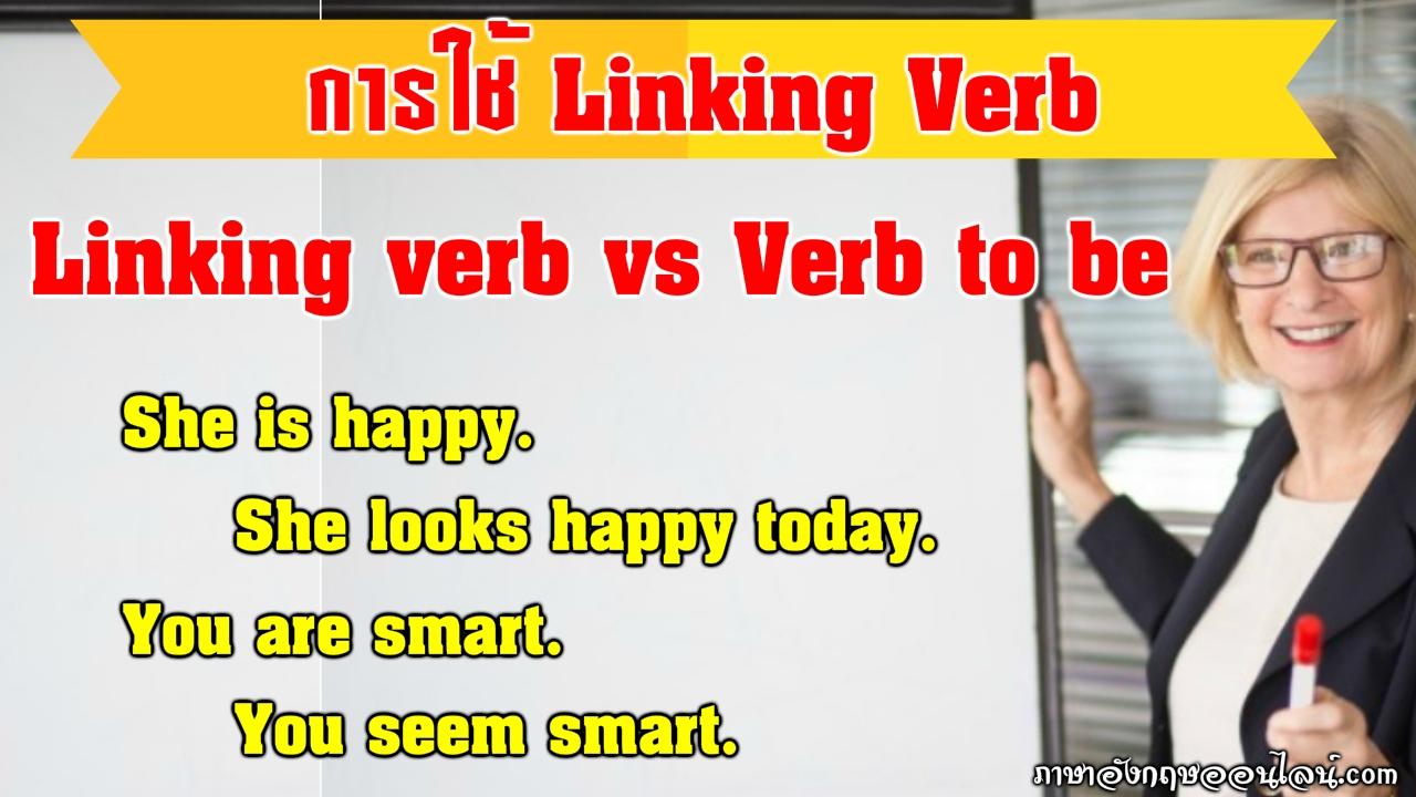 การใช้ linking verbs