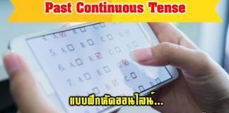 แบบฝึกหัด past continuous tense