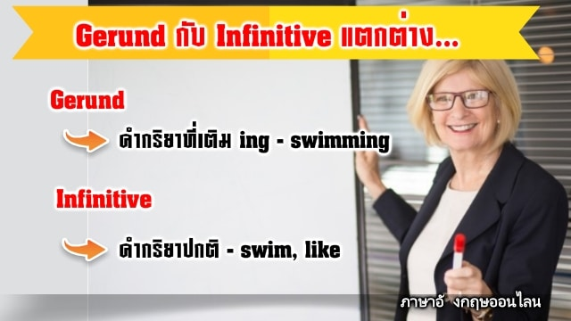 gerund and infinitive คือ